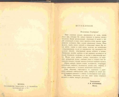 `Женщина дома и въ обществъ` Остроумов А.М.. 1912 год Москва