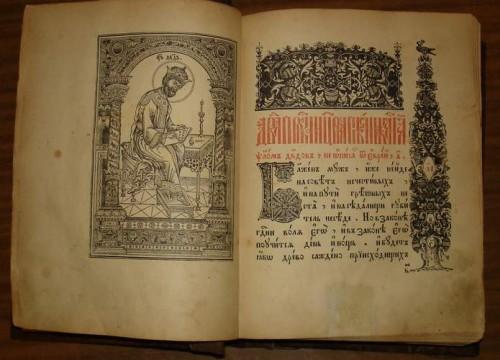 `Псалтырь` . 1645 год