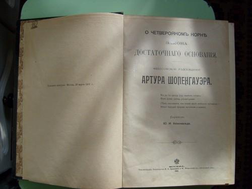 `Философские рассуждения` Артур Шопенгауэр. 1900г.Москва