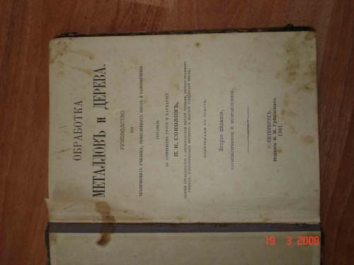 `Обработка металов и дерева` П.К.Соколов. 1901 С.-Перербург