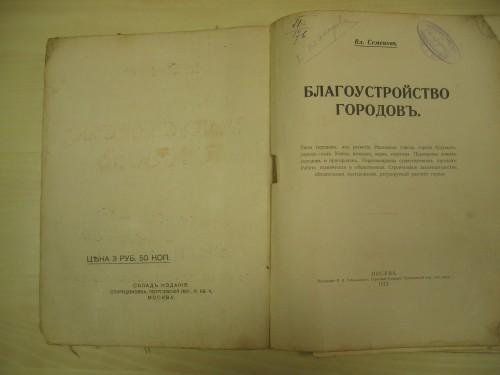 `Благоустройство городов` В.Л Семёнов. 1912 Москва