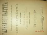 `Гальванопластика` Эмиль Браун. 1902 С-Петербург