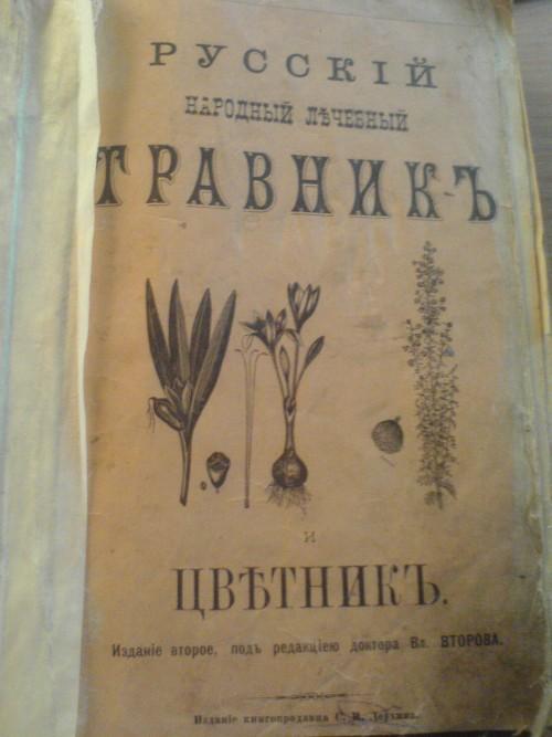`Травник` В. Горецкий Вл. Второв. 1892 Москва