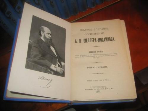 `Полное собрание сочинений в 16 томах` А.К Шеллер-Михайлов. 1904