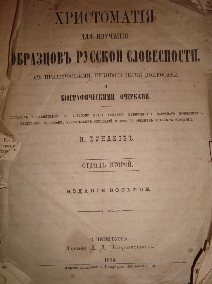 `Христоматiя для изученiя образцовъ русской словесности` Н. Бунаковъ. 1889, С.-Петербургъ