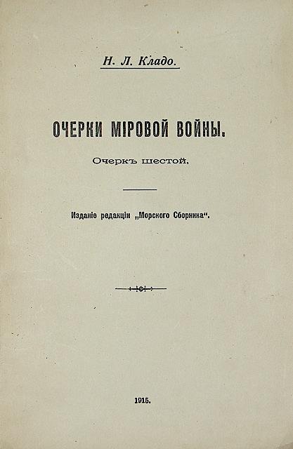 `Очерки мировой войны (очерк шестой)` Н.Л. Кладо. 1915 г. Петроград