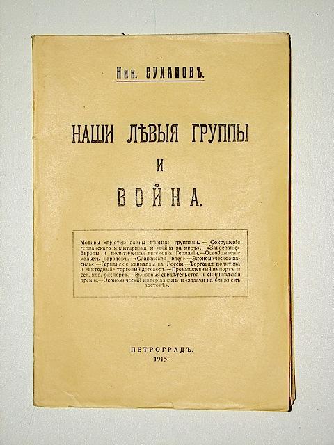 `Наши левые группы и война` Ник. Суханов. 1915 г. Петроград