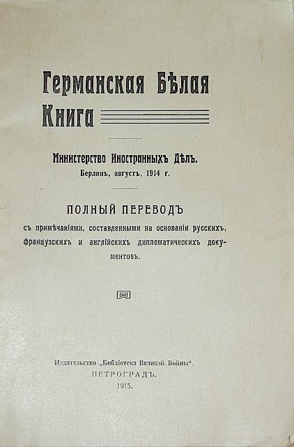 `Германская Белая Книга` . 1915г. Петроград