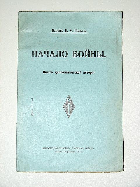 `Начало войны (опыт дипломатической истории)` Барон Б. Э. Нольде. 1915г. Петроград