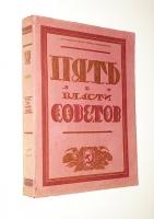 `Пять лет власти Советов` . 1922г. Москва