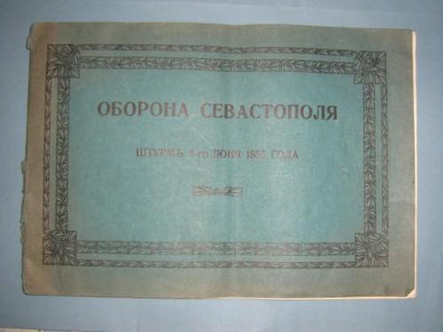 `Оборона Севастополя. Штурм 6-го июня 1855 года.` . 1909 год, С.-Петербург