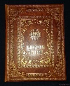 Антикварная книга: Подмосковная старина. . Москва, Издание А.А. Мартынова, 1889 год