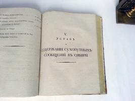 `Учреждение для управления Сибирских Губерний` . В СанкПетербурге, Печатано в Сенатской типографии 1822 года