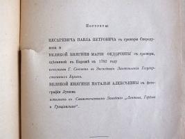 `Цесаревич Павел Петрович (1754-1796)` Историческое исследование Дмитрия Кобеко. Спб., 1882 год