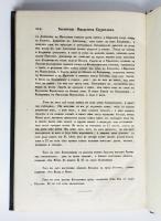 `Летописец Переяславля-Суздальского, составленный в начале XIII века (между 1214 и 1219 годов)` Издан К.М.Оболенским. Москва, Университетская Типография, 1851 г.