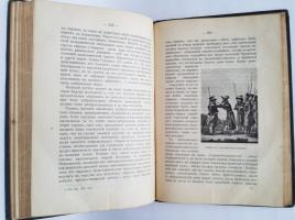 `История евреев в России` Ю.И. Гессен. СПб., типография А.Я. Ганзбурга, 1914 г.