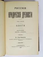 `Русские юридические древности` В. Сергеевич. С.-Петербург, 1890-1893 гг.