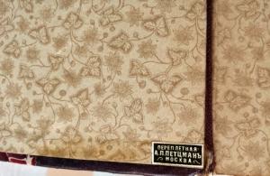 `Русские портреты XVIII и XIX столетий` Великий Князь Николай Михайлович. СПб.: Экспедиция Заготовления Государственных бумаг, 1905-1909 г.
