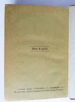 `Иван Иванович Бецкой. Опыт его биографии` П.М. Майков. С.-Петербург, 1904 г.