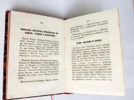 `Вся Москва на ладонке` А.П. Щербачев. Москва : Университетская типография, 1857 г.