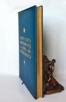 `Триста лет царствования дома Романовых. 1613-1913` И.Н.  Божерянов. Спб., Т-во Р.Голике и А.Вильборг, 1912 г.