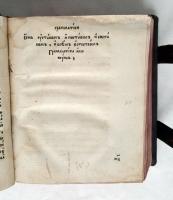 `Грамматика` Мелетий Смотрицкий. Москва: Печатный двор, 2 февраля 1648 [06 дек. — 02.фев.7155]. 4°.