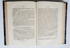 `Княжна Тараканова и принцесса Владимирская` П.И. Мельников. Л.Типография К.Вульфа, 1868 г.
