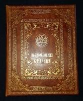 Подмосковная старина. . Москва, Издание А.А. Мартынова, 1889 год