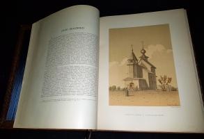 `Подмосковная старина` . Москва, Издание А.А. Мартынова, 1889 год