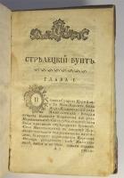 `Первый и главный стрелецкий бунт бывший в Москве в 1682 году в месяце мае` А.П.  Сумароков. [СПб.]: Печатано при Имп. Акад. Наук, 1768 года.