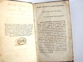 `Изъяснение к плану города Москвы, изданному 1825 года` Соч. Иваном Гурьяновым. Москва, в Университетской типографии 1825 г.