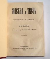 `Москва и Тверь. Историческая повесть` В.И. Кельсиев. С.-Петербург, 1872 год