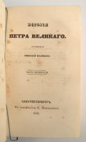 `История Петра Великого` Николай Полевой. Спб., В типографии К.Жернакова, 1843 г.