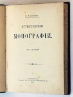 `Исторические монографии` В.А. Бильбасов. С.-Петербург, тип. И.Н.Скороходова, 1901 г.