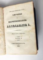 `Двадцатипятилетие Европы в царствование Александра I` Р.М. Зотов. Санкт-Петербург, Типография А. Плюшара, 1841 год