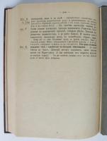 `Язычество и древняя Русь` Е.В. Аничков. С.-Петербург, типография М.М.Стасюлевича, 1914 год
