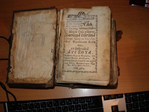 `книга` Ефрема Сирина. 18 век