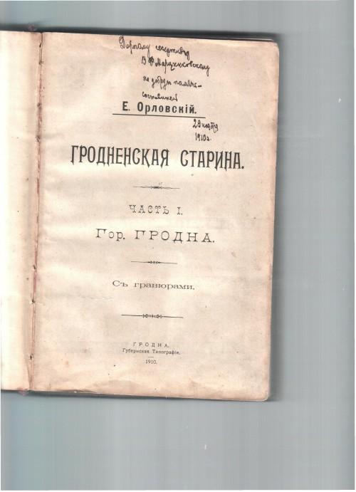 `Гродненская старина` Е.Орловскій. 1910 Гродна