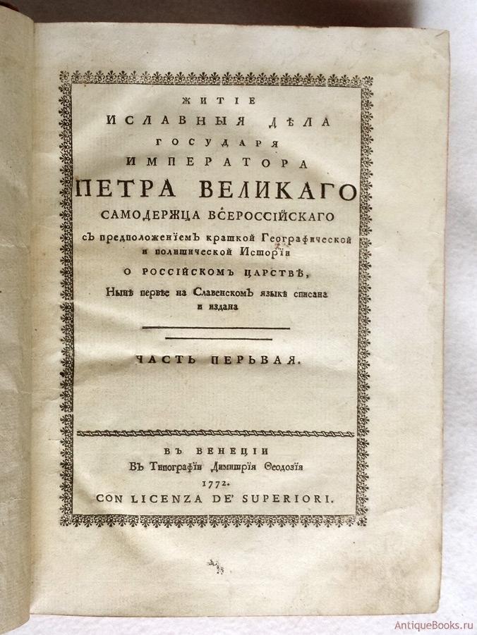 Книга Краткое описание жизни и славных дел Петра Великаго