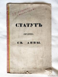 Антикварная книга: Статут Ордена Святой Анны. . 1829 г., в царствование Николая I