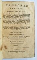 `Скифская история` А.И.Лызлов. Москва,  в типографии Компании Типографической, 1787 г.