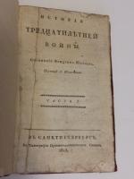 `История тридцатилетней войны` Сочинение Фридриха Шиллера. СПб, В типографии Правительствующего Сената, 1815 г