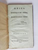 `Жизнь принцессы Анны, правительницы России` П. Яковлев. Москва, в типографии С.Селивановского 1814 год