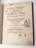`Подлинное и обстоятельное описание построенного в Санкт-Петербурге в январе месяце 1740 года Ледяного дома... и о бывшей в 1740 году во всей Европе жестокой стуже` Крафт Георг Вольфганг. Печатано при Императорской Академии Наук 1741 г.
