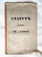 Статут Ордена Святой Анны. . 1829 г., в царствование Николая I