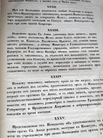 `Статут Ордена Святой Анны` . 1829 г., в царствование Николая I