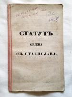 `Статут ордена Св. Станислава` . Утвержден 2 сентября 1839 года