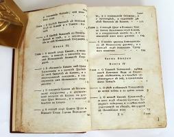 `Скифская история (история Скифов)` А.И. Лызлов. Москва, в типографии Компании Типографической, 1787 г.