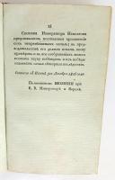 `Искусство Войны, L`Art de la Guerre` Полковник Жомини при Е.В.Императоре и Короле. Сочинено в Позене 5-го декабря 1806 года