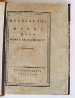 `Похвальное слово царю Иоанну Васильевичу IV` П.А. Словцов. Спб., тип. Медицинская, 1807 год